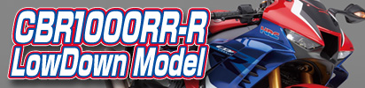 CBR1000RR-R LowDown Model!